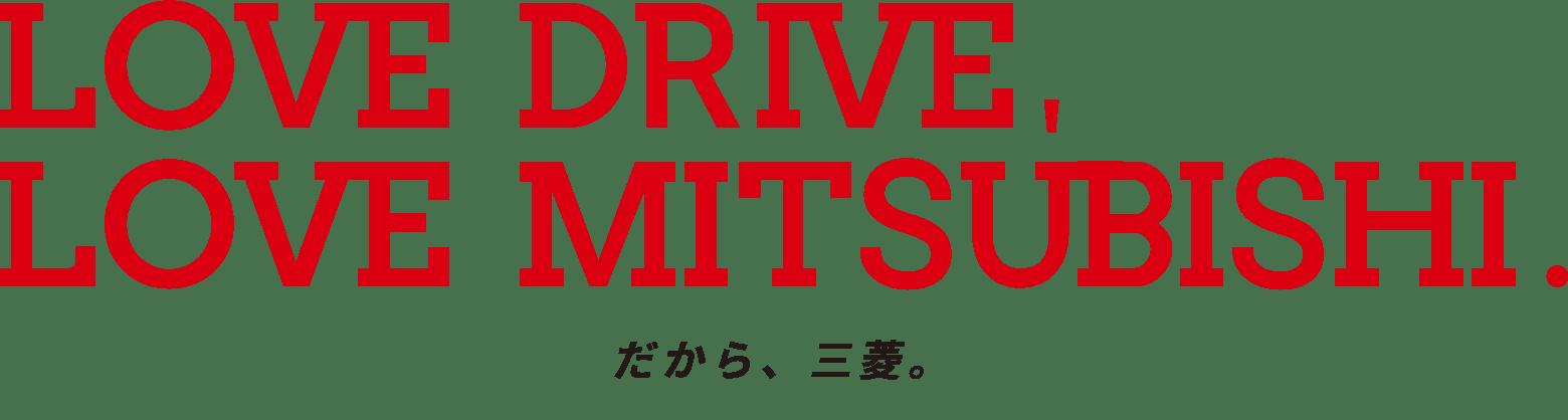 LOVE DRIVE, LOVE MITSUBISHI. だから三菱。